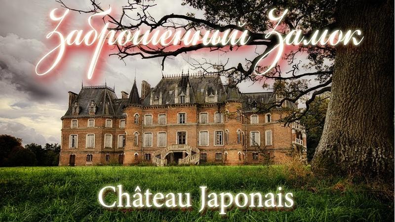 Заброшенный Японский Дворец во Франции Castle Japonais или Château des Chasseurs