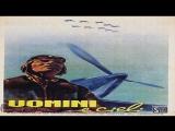 Uomini e cieli -F De Robertis, 1943- Giulio Faido Lamberto Baviera Vasco Marlia Bruno Alfio Taccari Anna Maria Mancini