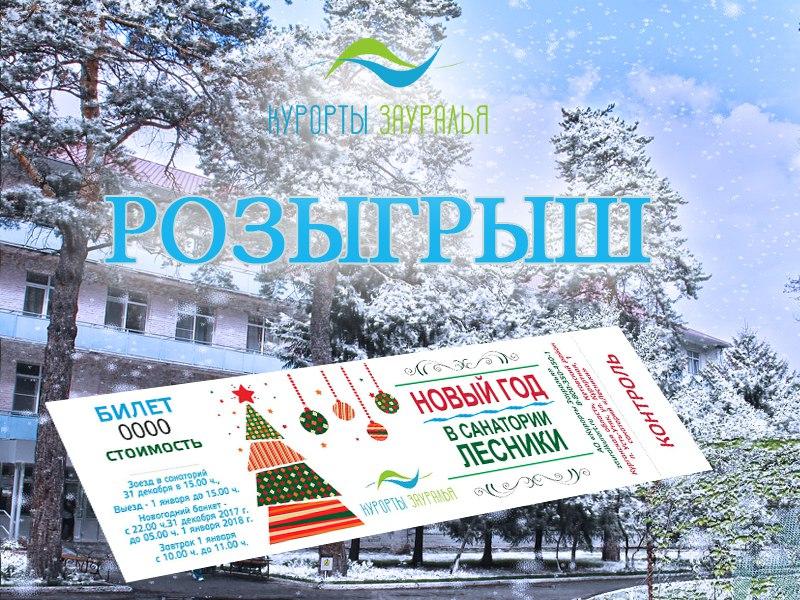 Розыгрыш билета на Новогоднюю ночь в санаторий Лесники