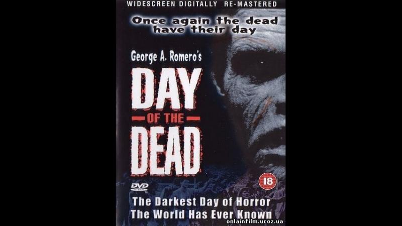 День мертвецов _ Day of the Dead (1985 года) Зомби ужасы