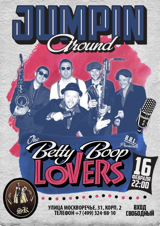 16.02 The Betty Boop Lovers в ресторане Чёрный Кайзер!