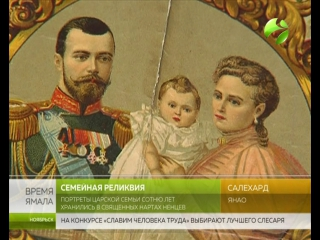 С советской властью в голове, с царём на нартах. Удивительная история на Ямале