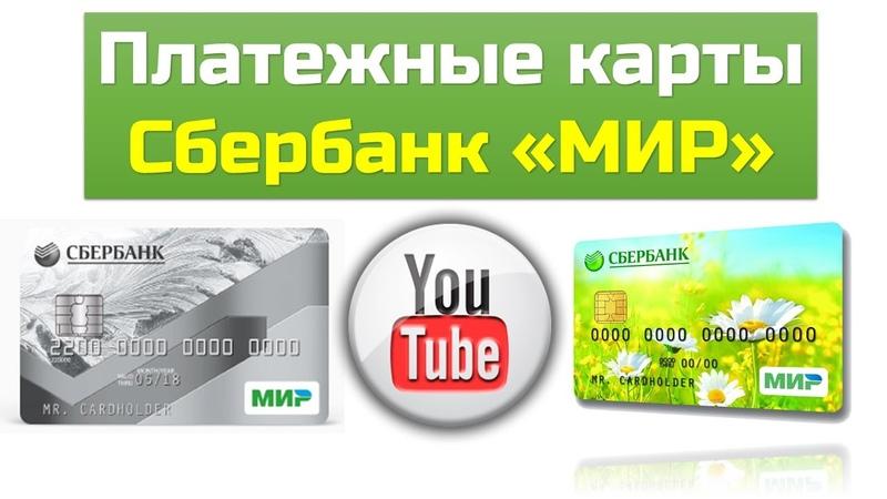Банковская карта Сбербанк МИР Условия тарифы и отзывы