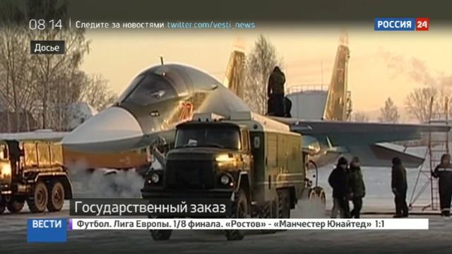 Новости на Россия 24 • ВКС России получат 16 новых истребителей-бомбардировщиков Су-34