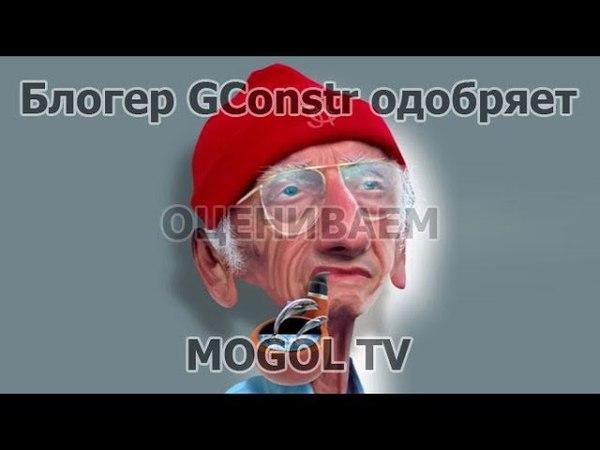 Оцениваем ютуб канал MOGOL TV