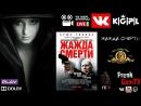 🔴VK KGPL Фильм - Жажда Смерти