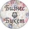 Бизнес Букет Новосибирск