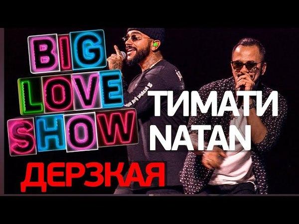 Natan feat. Тимати - Дерзкая [Big Love Show 2018]