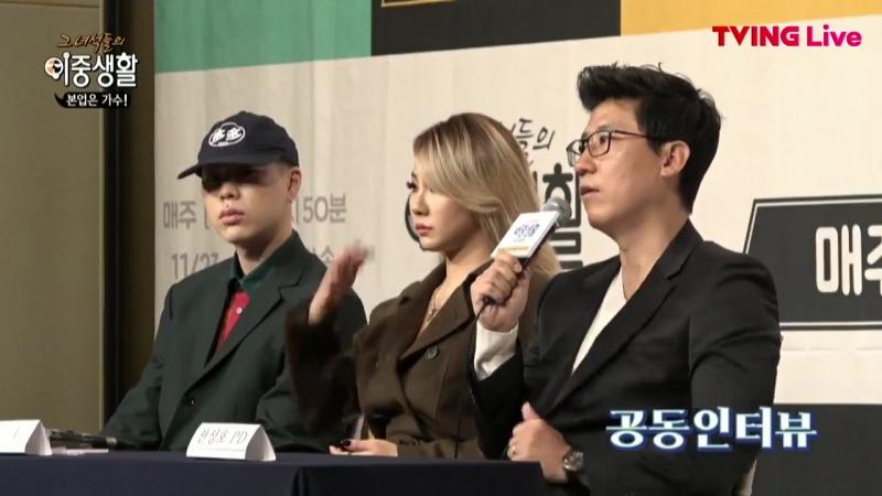 [EVENT] 171122 CL и О Хёк на пресс-конференции tvN 'Double Life'