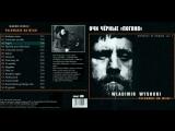 В.Высоцкий - Очи чёрные (Погоня)
