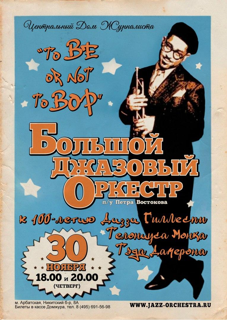 30.11 Большой Джазовый Оркестр в Доме Журналиста!