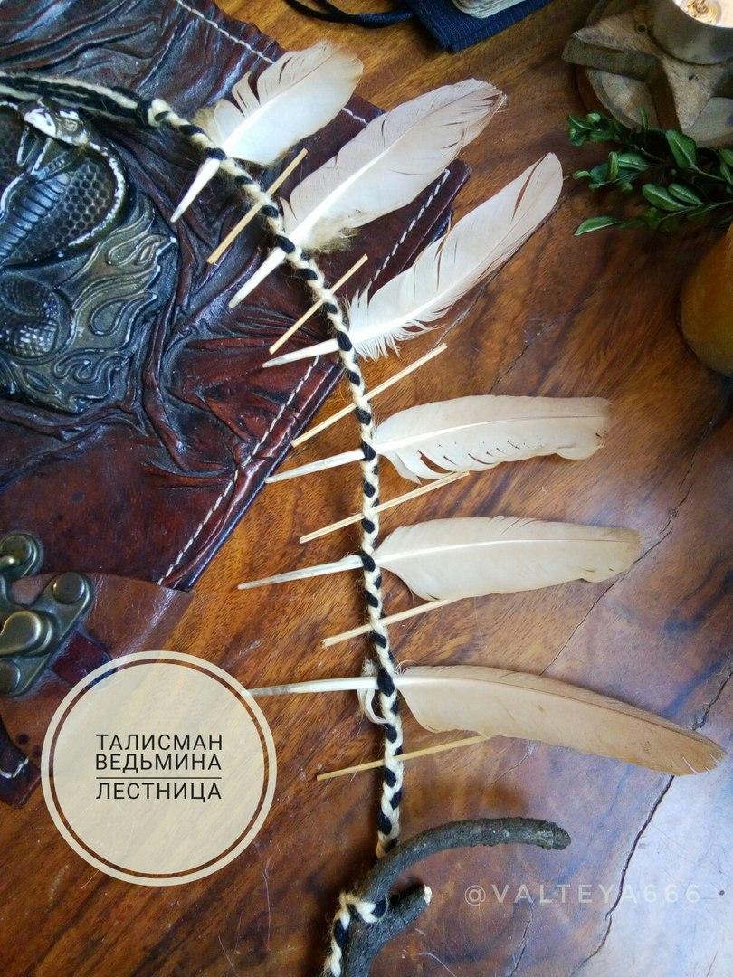 Талисманы и амулеты из перьев, дерева ( веточек, камней и т.д.). Ведьмина лестница. Магнит удачи. GIjHzgo4CkE