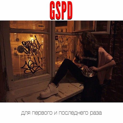 GSPD альбом Для первого и последнего раза