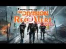 The Division - В поисках золотого АК Серия 15