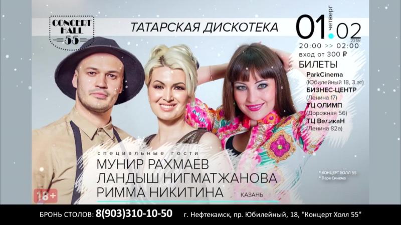 Татарская дискотека 1 февраля @Concert Hall 55