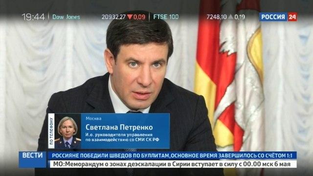 Новости на «Россия 24» • Бывшего челябинского губернатора Михаила Юревича объявили в международный розыск