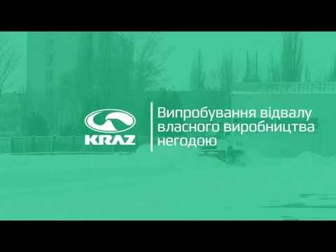 Випробування відвалу виробництва АвтоКрАЗ негодою КрАЗ 5401С2