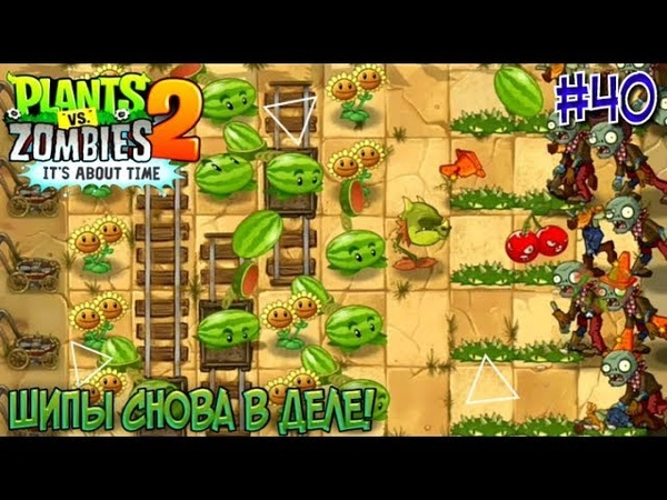 ШИПЫ СНОВА В ДЕЛЕ! ► Wild West Day 8 ► Plants vs. Zombies 2 40