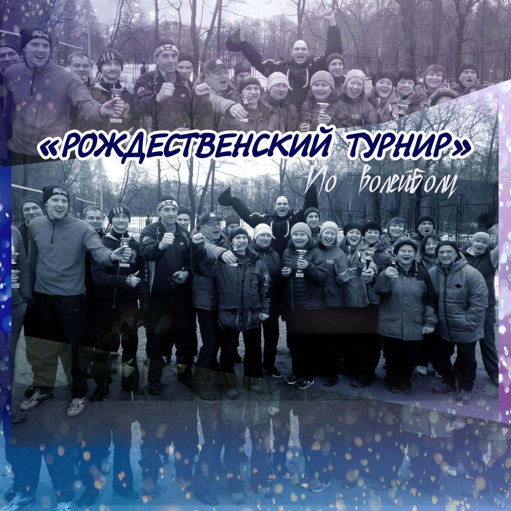 Рождественский турнир по волейболу