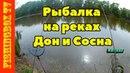 Рыбалка на реках Дон и Сосна. Ловля карася на фидер весной