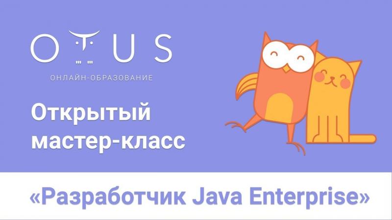 Открытый мастер-класс по курсу «Разработчик JavaEE» в OTUS