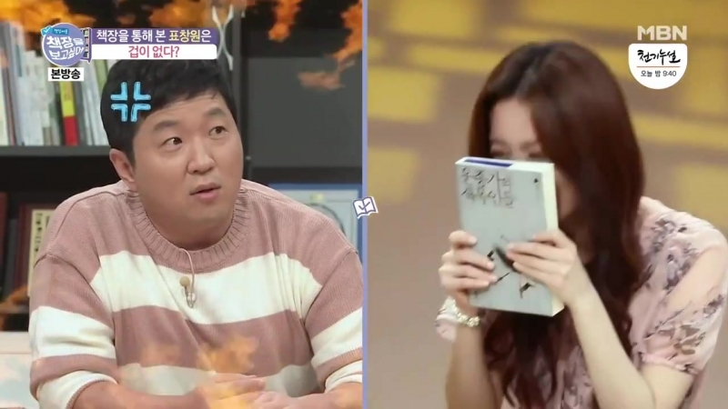 180506 Chanmi @ MBN Chaek It Out Looking At Bookshelves E3 Part 2