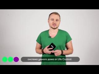 Умный дом Life Control