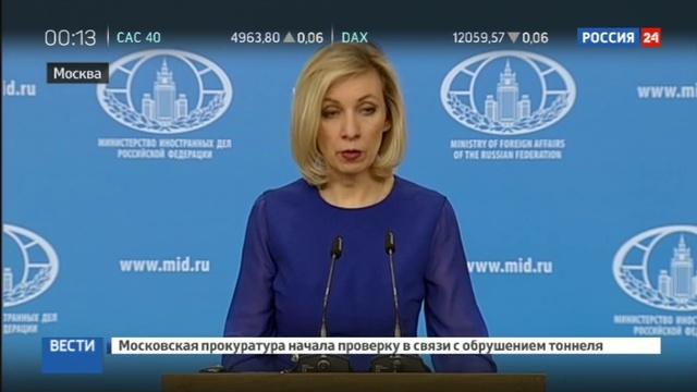 Новости на Россия 24 • Россия направила ноту Болгарии в связи с осквернением памятника Алеше