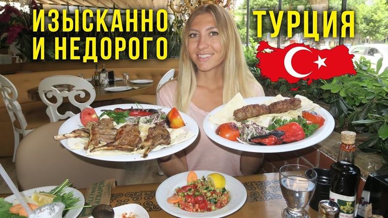 Мясо в Турции - Пробуем Ягнёнка, Пиде с сыром, Люля Кебаб, Низкие Цены