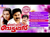 Mister Butler 2000 Malayalam Movie Songs Dileep Hit Movie Non Stop Malayalam Songs 2017