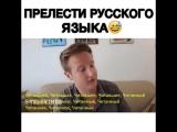 Трудности русского языка...