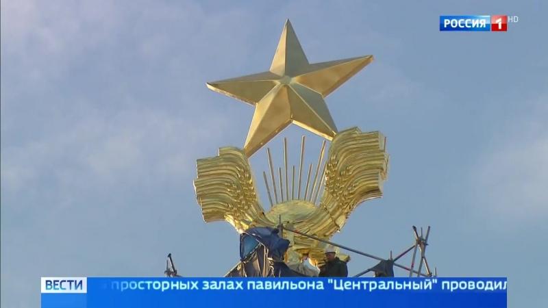 На ВДНХ впервые отреставрировали золотую звезду на шпиле главного павильона.Это не просто звезда,это символ эпохи-начала 50-х г.
