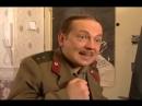 Осторожно, Задов! или Похождения прапорщика - Охота на Тигра (28 серия)
