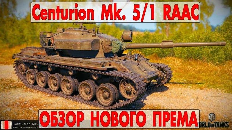 Centurion Mk 5 1 RAAC ОБЗОР НОВОГО ПРЕМА
