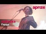 daKooka Гордо APRIZE 2018 Live performance