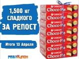13.04.18 РОЗЫГРЫШ 1,500 КГ CHOCO-PIE