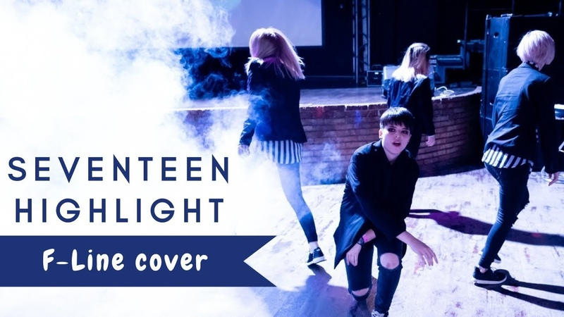Seventeen '세븐틴' _ Highlight cover dance by F-Line