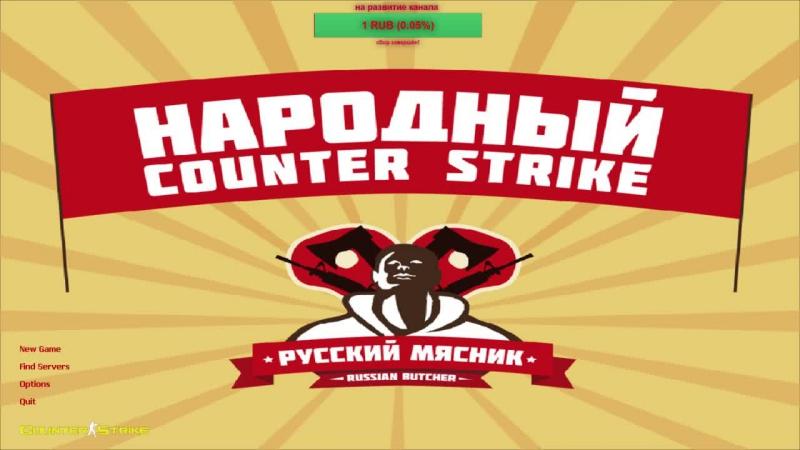 Контр страйк 1.6 играю с подписчиками