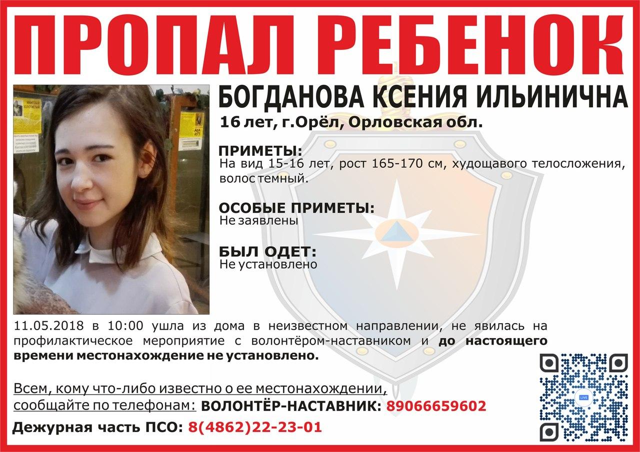 Внимание пропала Богданова Ксения Ильинична