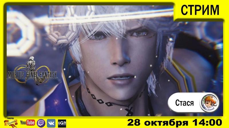[PC | Mobius Final Fantasy] Продолжаем в Chapter VI Bewitching Memories Part 1