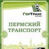 Пермский транспорт
