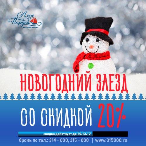 Афиша Тольятти Новый год 2018!