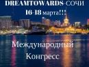 Конгресс компании DREAMTOWARDS в Сочи 16 18 марта 2018 г