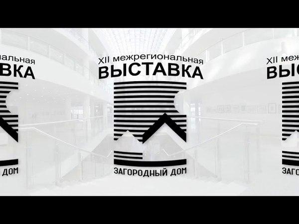 XII межрегиональная выставка - ЗАГОРОДНЫЙ ДОМ 12