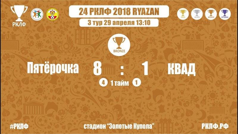 24 РКЛФ Бронзовый Кубок Пятёрочка-КВАД 8:1