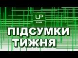 Підсумки тижня. Українське право. Випуск від 2017-02-05 ⁄ оголошення про виклик до суду учасників ?