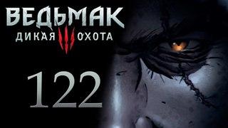 Ведьмак 3 прохождение игры на русском - Возвращение Кулиу и помощь друидам [#122]