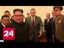 Саммит США - КНДР: таинственная женщина и еда из McDonald.s - Россия 24