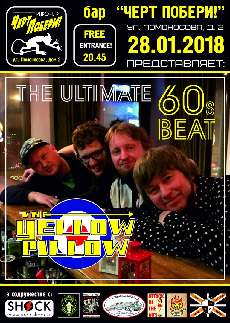 28.01 The Yellow Pillow в ЧП! ВХОД FREE