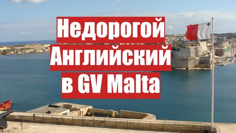 Недорогой Английский на Мальте в GV Malta!